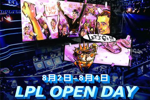 电竞之夏,为你开放 ——[LPL OPEN DAY]玩家邀请及志愿者征募