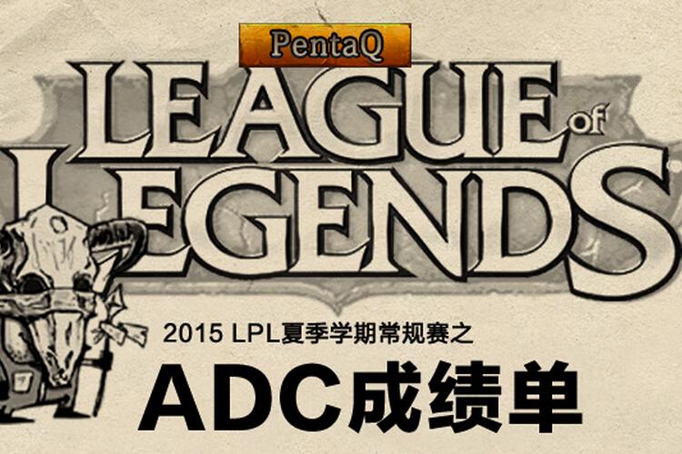 LPL夏季赛ADC成绩单| 魔鬼数据