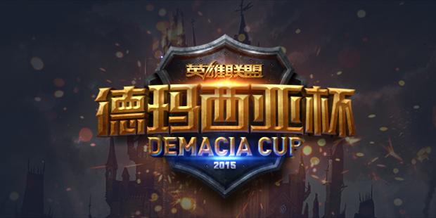2015德玛西亚杯年度总决赛 | PentaQ报道