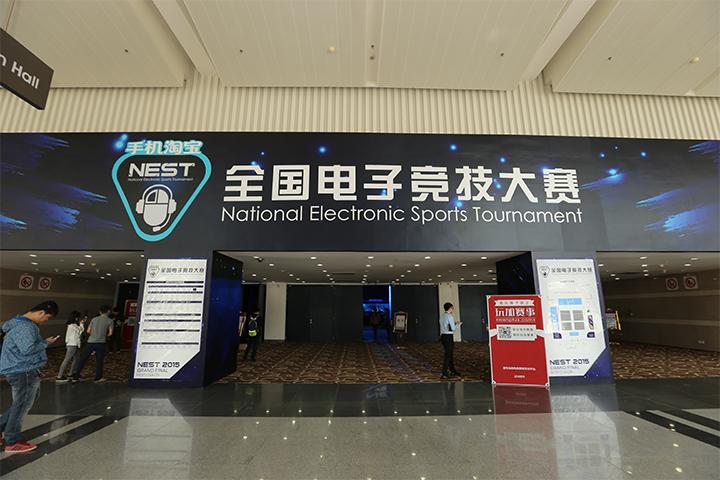华奥电竞张梓:即将迎来变革的NEST |专访