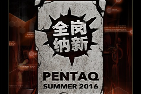 """PentaQ刺猬电竞社""""全岗纳新"""""""