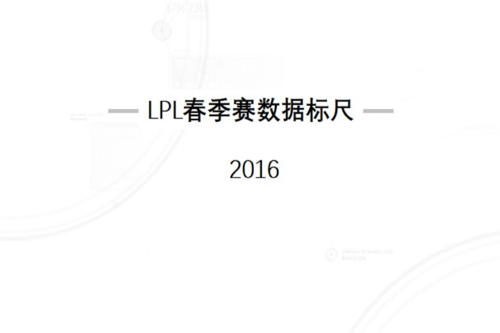 2016LPL春季赛数据标尺报告1.0(下)