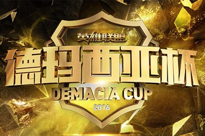 """德玛西亚杯小组赛前瞻:谁将成为2016德杯""""四大天王"""""""