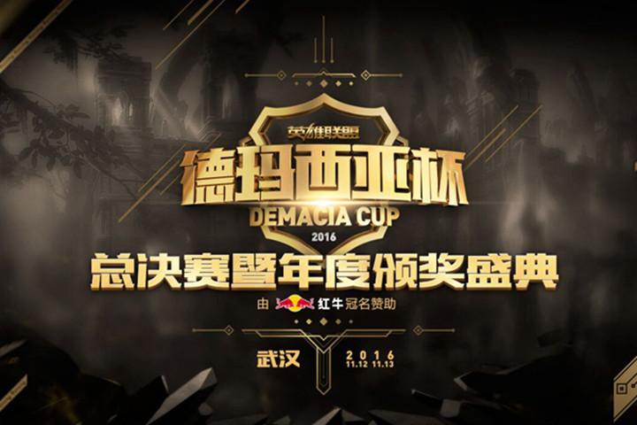 2016德杯总决赛暨颁奖盛典将在武汉举行