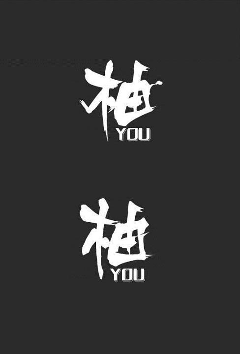 柚子7.jpg