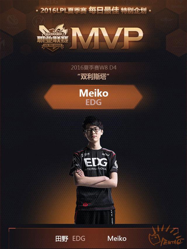 [2016LPL夏季赛常规赛]EDG(Meiko---2016-07-24)-99.jpg