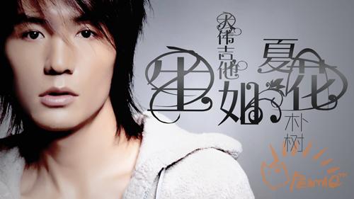 pushu_shengruxiahua1.jpg