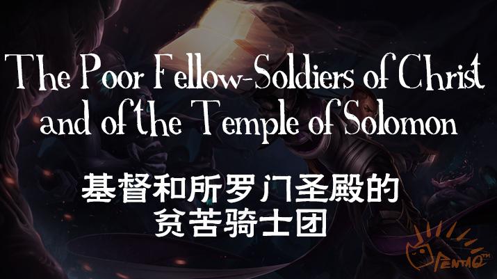 4.12-基督和所罗门圣殿的贫苦骑士团The-Poor-Fellow-Soldiers-of-Christ-and-of-the-Temple-of-Solomon.jpg