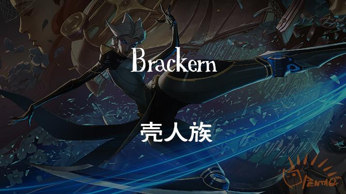 8.1.1.2-Brackern-壳人族.jpg
