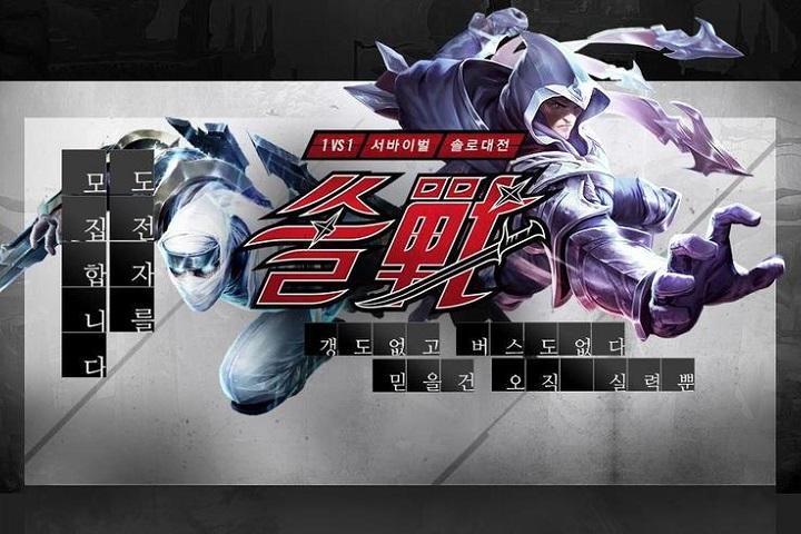 0224联盟晚报:Riot Korea打造大型1v1对抗赛《Ssol战》