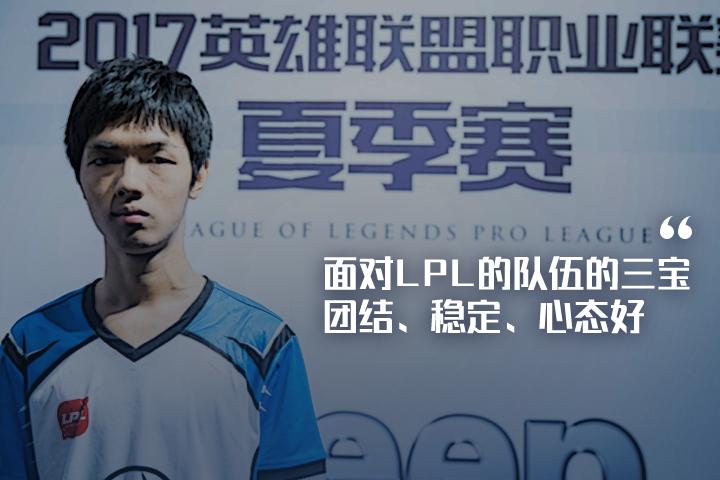 2017LPL夏季赛季前访谈——Qiuqiu