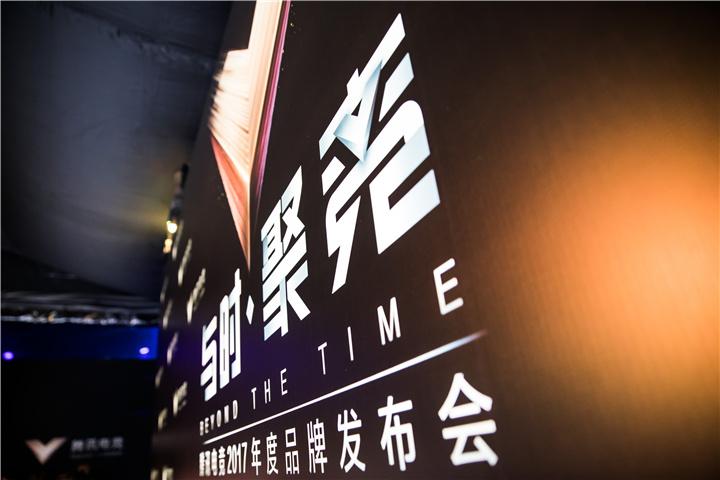 腾讯电竞2017年度品牌发布会信息整合:接下来将会是中国电竞的黄金五年