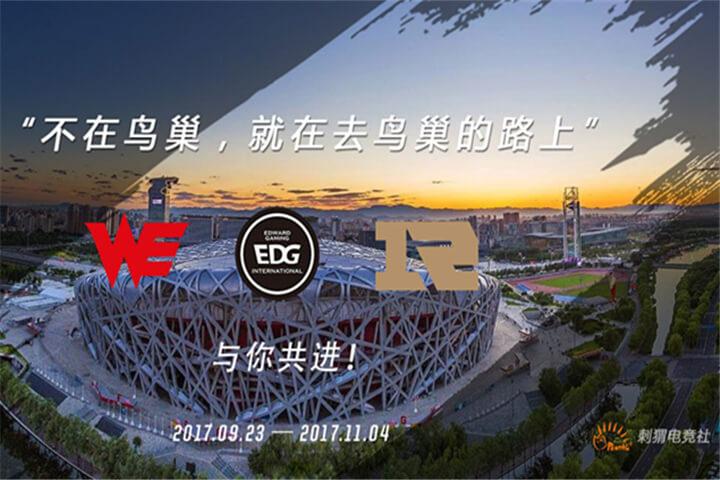 S7庄明浩专栏:《英雄联盟》全球总决赛是最好的体育赛事