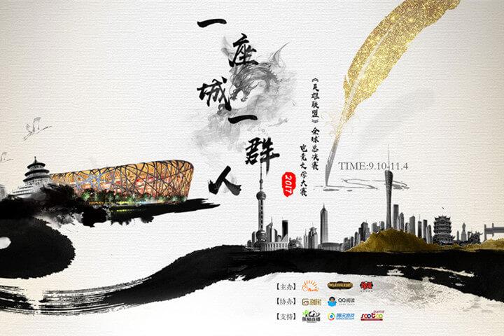 2017《英雄联盟》全球总决赛征文:上海、北京站城市故事奖获奖名单公布