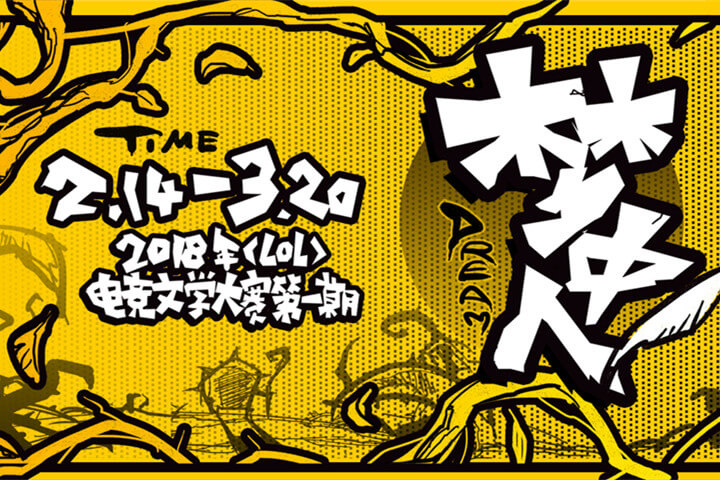 """""""梦中人""""——2018《英雄联盟》电竞文学大赛2月主题"""
