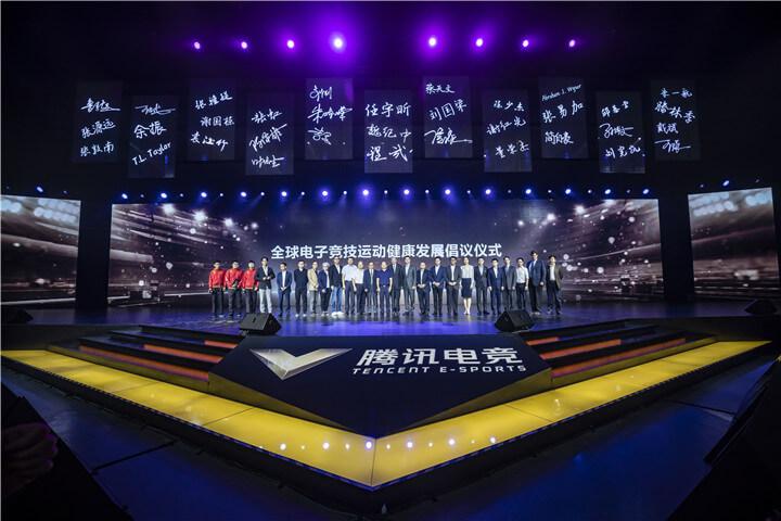 """【产业】从2018腾讯电竞年度发布会,看腾讯电竞的""""野望"""""""