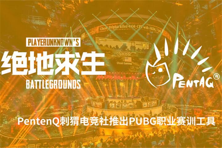 PentaQ刺猬电竞推出PUBG职业赛训工具